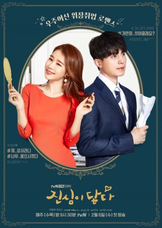 Touch Your Heart (2019) บรรยายไทย