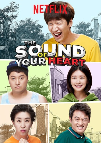 The Sound of Your Heart (2016) บรรยายไทย