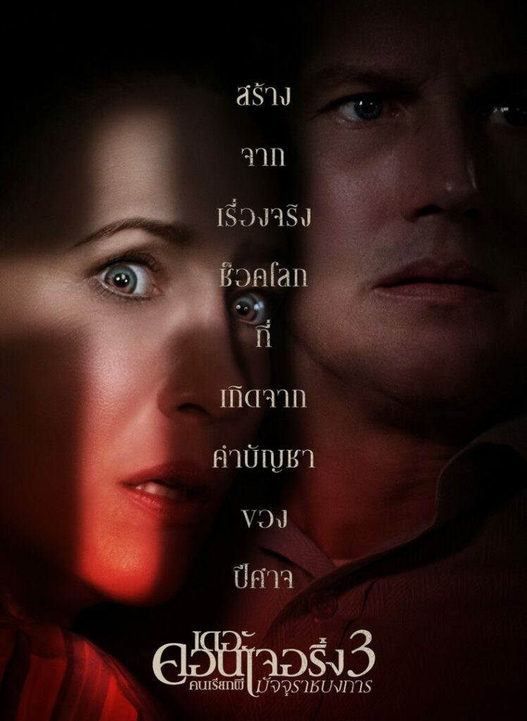 The Conjuring: The Devil Made Me Do It คนเรียกผี 3 (2021)
