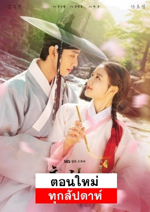 Lovers of the red sky (2021) บรรยายไทย